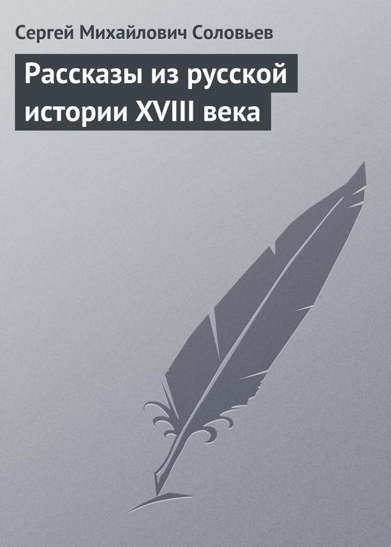 Обложка книги Рассказы из русской истории XVIII века, автор Соловьев, Сергей Михайлович