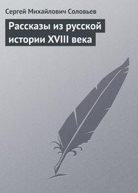 Соловьев, Сергей Михайлович  - Рассказы из русской истории XVIII века