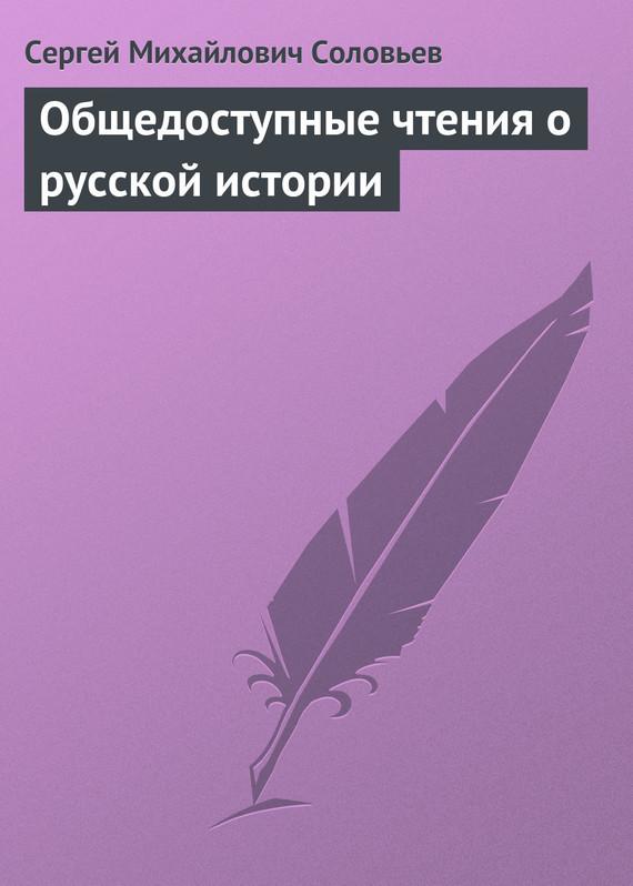 Общедоступные чтения о русской истории