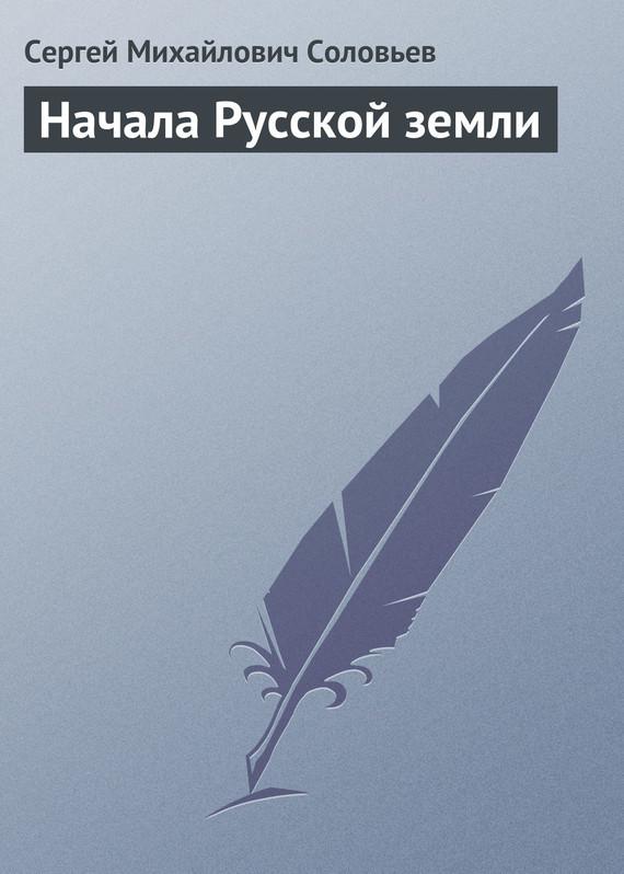 занимательное описание в книге Сергей Михайлович Соловьев