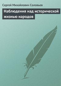 - Наблюдения над исторической жизнью народов