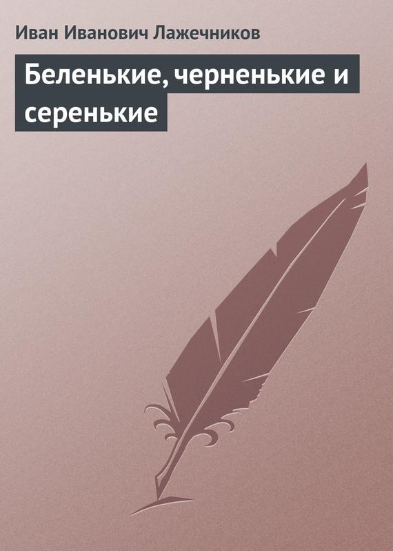 Иван Иванович Лажечников бесплатно