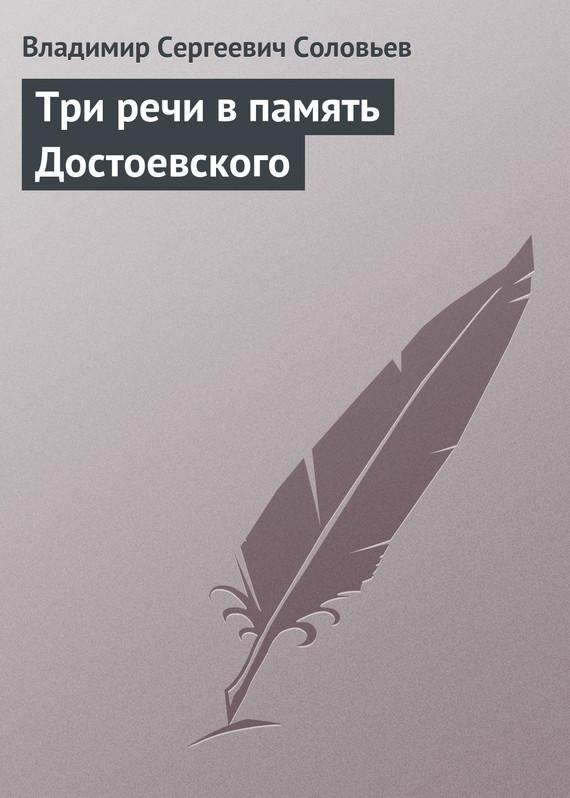 Скачать Три речи в память Достоевского быстро