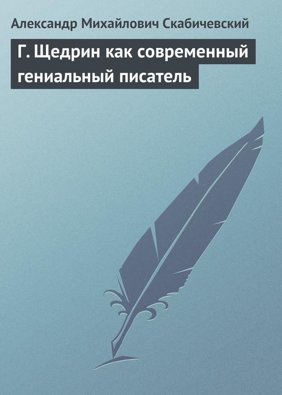 Г. Щедрин как современный гениальный писатель развивается активно и целеустремленно
