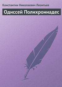 Леонтьев, Константин Николаевич  - Одиссей Полихрониадес