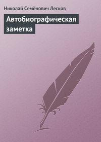 Лесков, Николай Семёнович  - Автобиографическая заметка