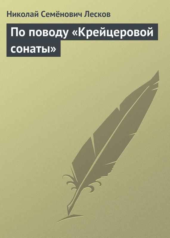 Н. С. Лесков бесплатно