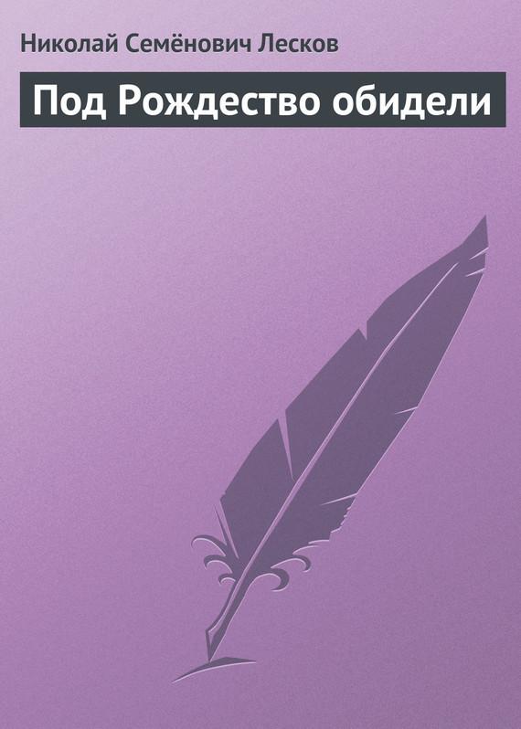 Возьмем книгу в руки 26/12/18/26121852.bin.dir/26121852.cover.jpg обложка