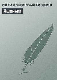 Салтыков-Щедрин, Михаил Евграфович  - Яшенька