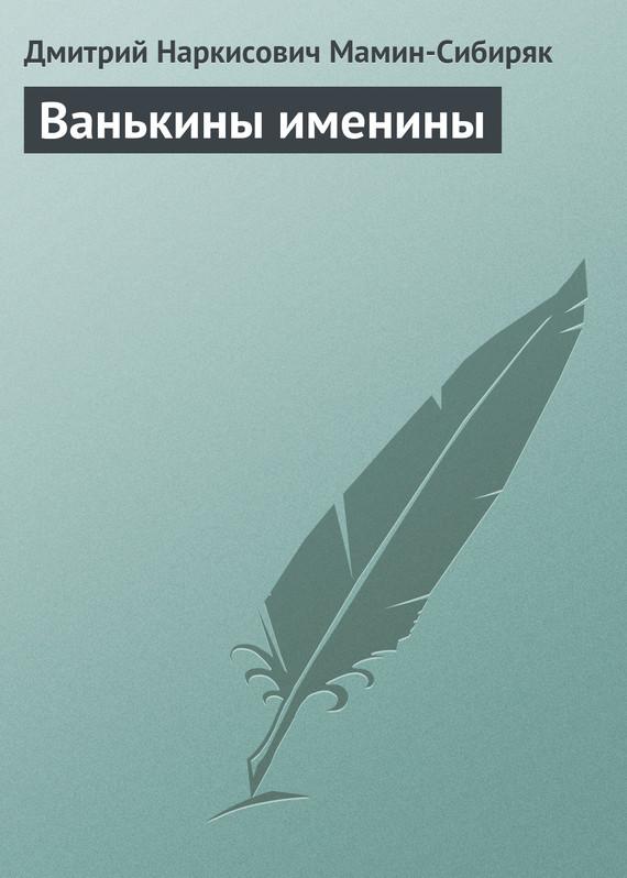 Дмитрий Мамин-Сибиряк Ванькины именины рубашки laurenz ру��ашка