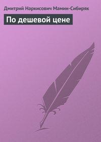 Мамин-Сибиряк, Дмитрий Наркисович  - По дешевой цене