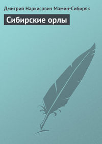 - Сибирские орлы