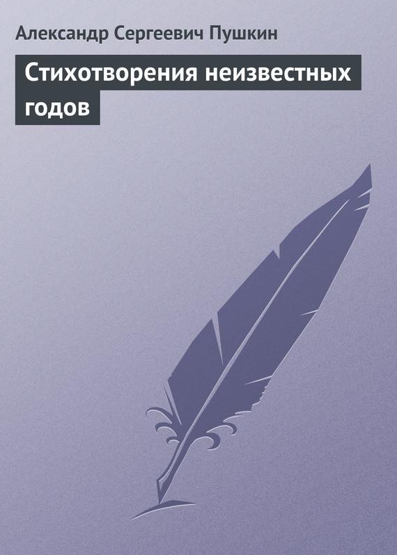 Александр Пушкин Стихотворения неизвестных годов все цены
