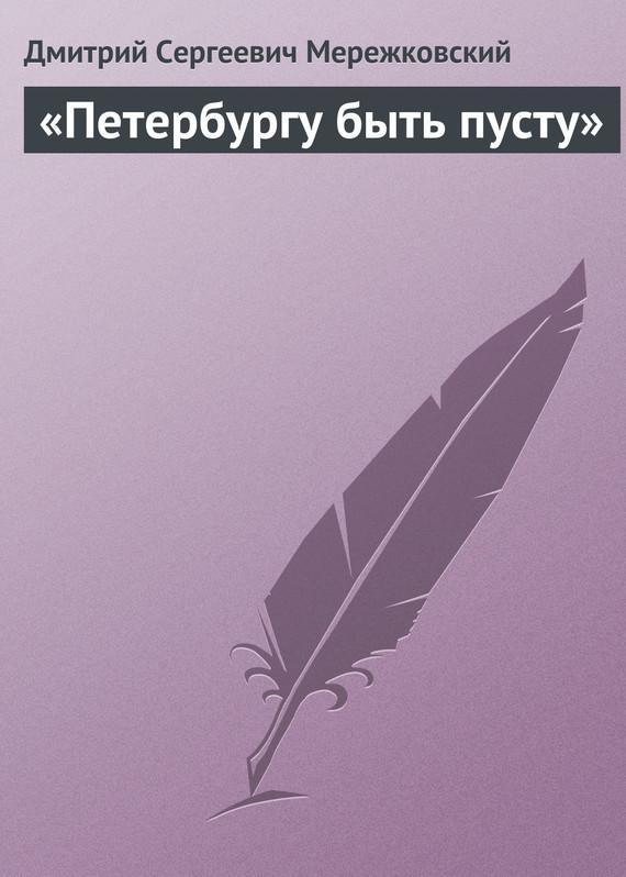 «Петербургу быть пусту»