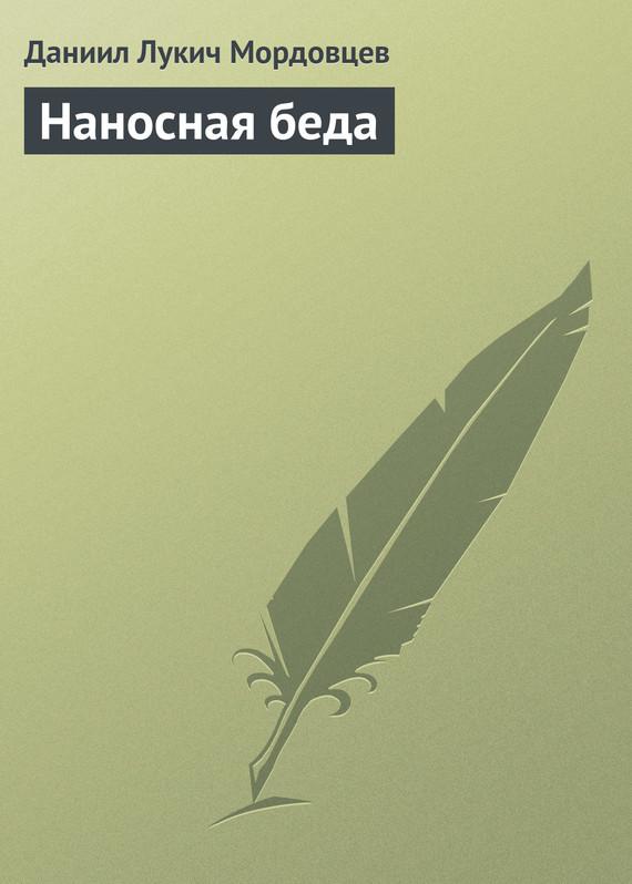 Даниил Лукич Мордовцев Наносная беда