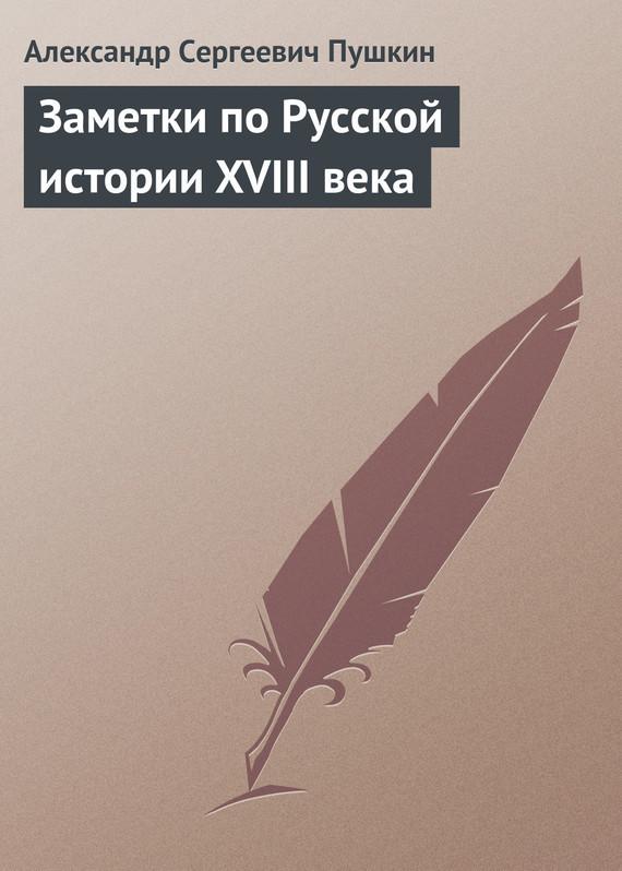 Заметки по Русской истории XVIII века