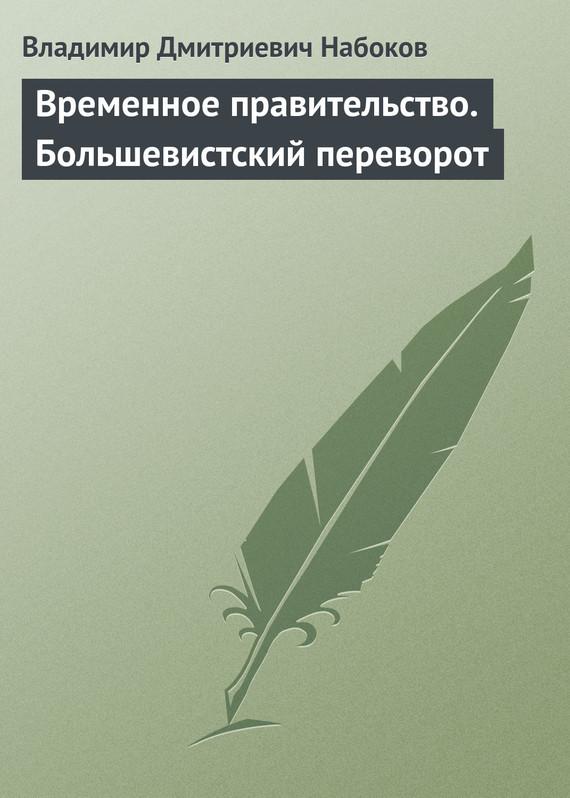 Владимир Дмитриевич Набоков бесплатно
