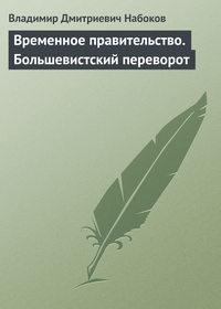 Набоков, Владимир Дмитриевич  - Временное правительство. Большевистский переворот