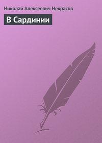Некрасов, Николай Алексеевич  - В Сардинии