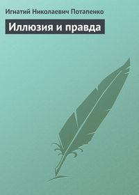 Потапенко, Игнатий Николаевич  - Иллюзия и правда