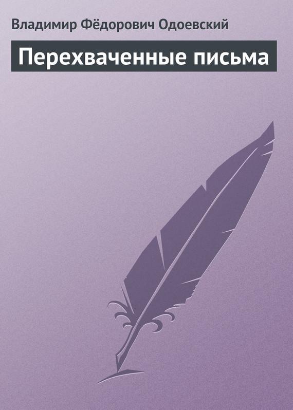 где купить Владимир Одоевский Перехваченные письма дешево