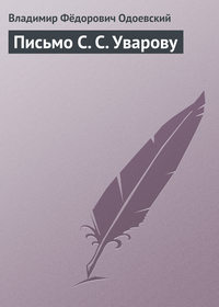 Одоевский, Владимир Фёдорович  - Письмо С. С. Уварову
