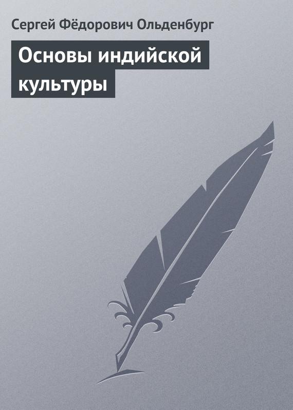 интригующее повествование в книге Сергей Ф дорович Ольденбург