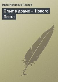 Панаев, Иван Иванович  - Опыт в драме – Нового Поэта