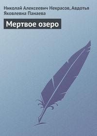 Некрасов, Николай Алексеевич  - Мертвое озеро