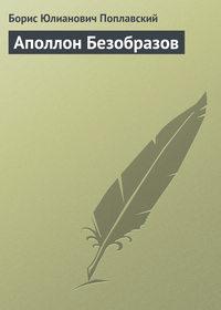 Поплавский, Борис Юлианович  - Аполлон Безобразов
