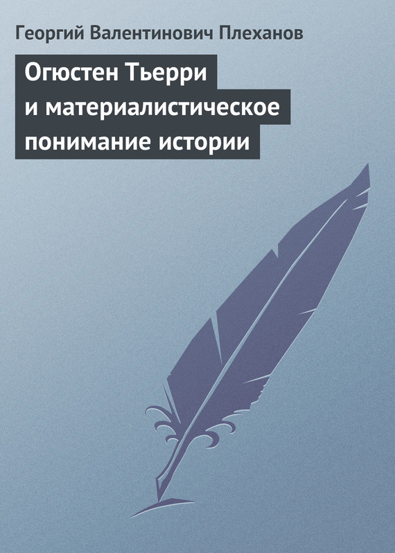 Георгий Валентинович Плеханов бесплатно