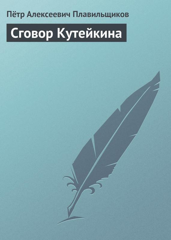 Сговор Кутейкина изменяется романтически и возвышенно