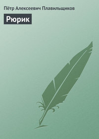 Плавильщиков, Пётр Алексеевич  - Рюрик