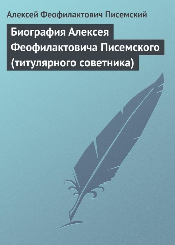 Скачать Биография Алексея Феофилактовича Писемского (титулярного советника) быстро