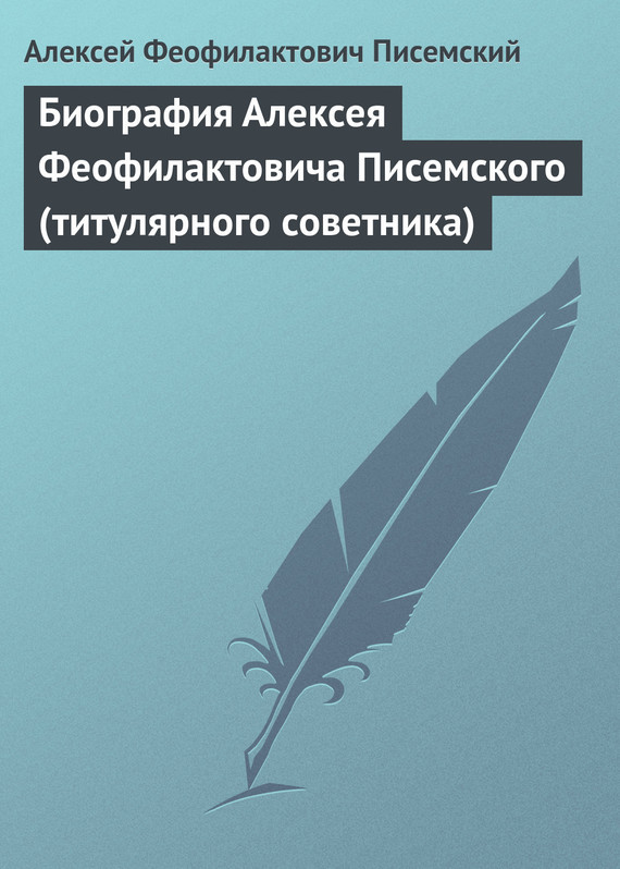 Биография Алексея Феофилактовича Писемского (титулярного советника)
