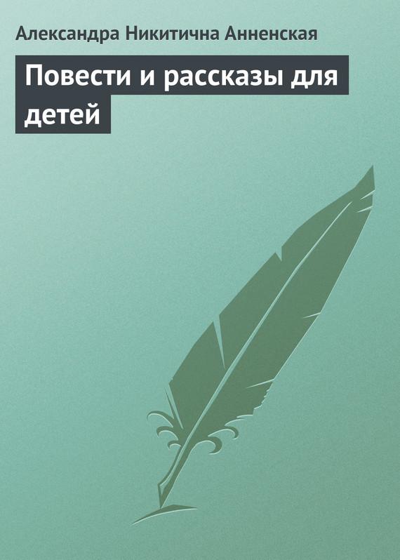 Александра Никитична Анненская бесплатно