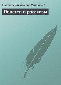 Успенский, Николай Васильевич  - Повести и рассказы