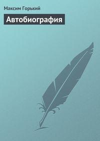 Горький, Максим  - Автобиография