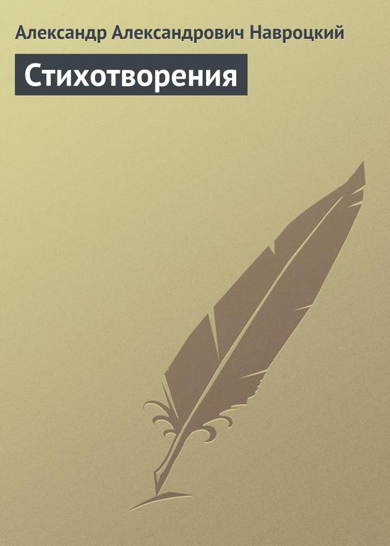 Александр Александрович Навроцкий Стихотворения