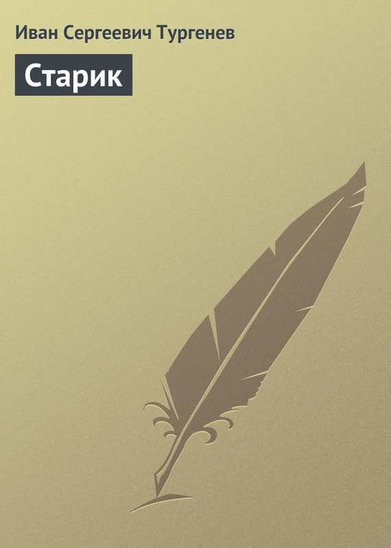 Обложка книги Старик, автор Тургенев, Иван Сергеевич