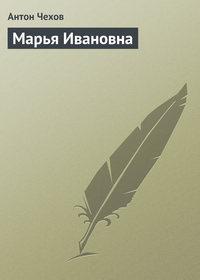 - Марья Ивановна