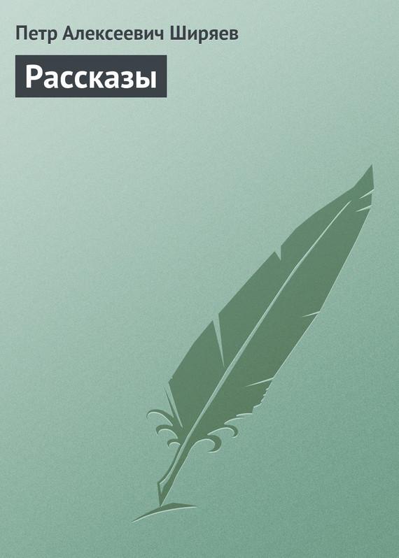 Обложка книги Рассказы, автор Ширяев, Петр Алексеевич