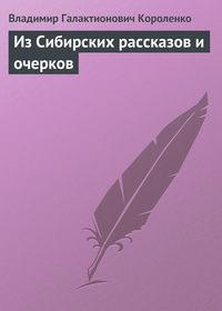 Короленко, Владимир Галактионович  - Из Сибирских рассказов и очерков