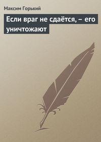 - Если враг не сдаётся,– его уничтожают