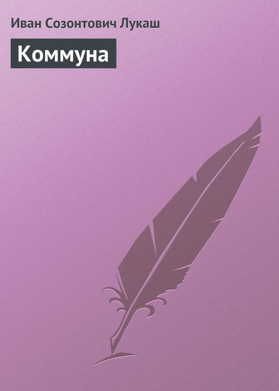 Иван Созонтович Лукаш Коммуна для дня города