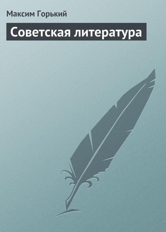 Обложка книги Советская литература, автор Горький, Максим