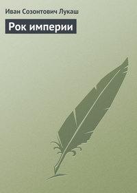 Лукаш, Иван  - Рок империи