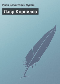 Лукаш, Иван  - Лавр Корнилов