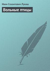 Лукаш, Иван  - Вольные птицы