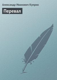Куприн, Александр  - Перевал
